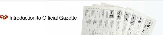 Introduction to Official Gazette