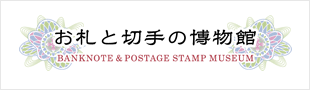 BANKNOTE & POSTAGE STAMP MUSEUM (Japanese Only)