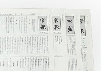 官報を4冊並べた写真