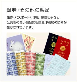 セキュリティ製品 旅券(パスポート)、印紙、郵便切手など、公共性の高い製品にも国立印刷局の技術が生かされています。