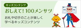 [キッズコンテンツ] おしえて! 100メンサツ 国立印刷局のことが学べるスペシャルコンテンツ!