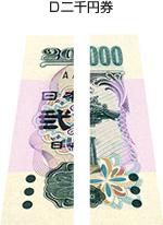 紙幣,二千円,偽造防止技術,サイズ,福沢諭吉,野口英世,夏目漱石