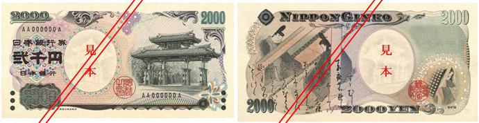 日元,防伪技术的秘密