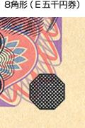 8角形(E五千円券)