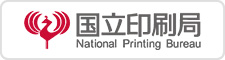 国立印刷局 National Printing Bureau