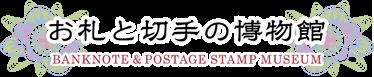 お札と切手の博物館 BANKNOTE & POSTAGE STAMP MUSEUM